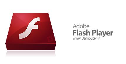 دانلود Adobe Flash Player v11.8.800.94 x86/x64 - نرم افزار فلش پلیر جهت مشاهده و اجرای فایل فلش